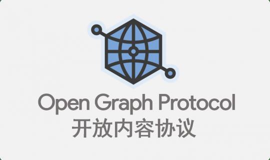 什么是 Open Graph Protocol Meta 标签?